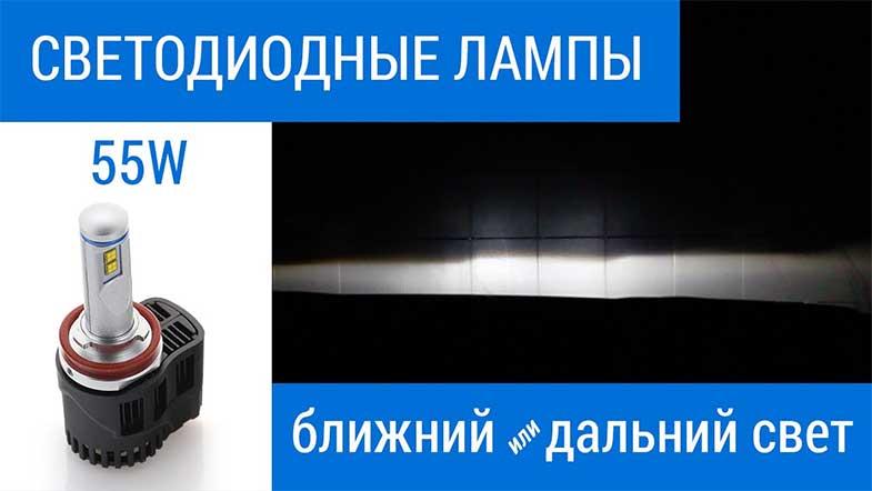 Светодиодная лампа netuning h7-55w