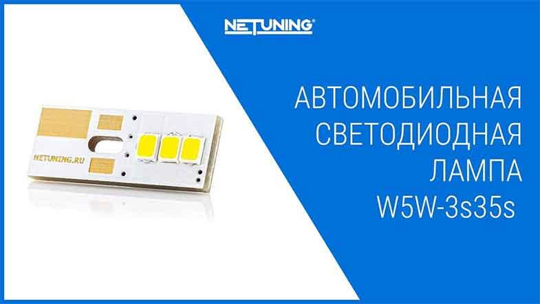 Светодиодная лампа netuning w5w-3s35s