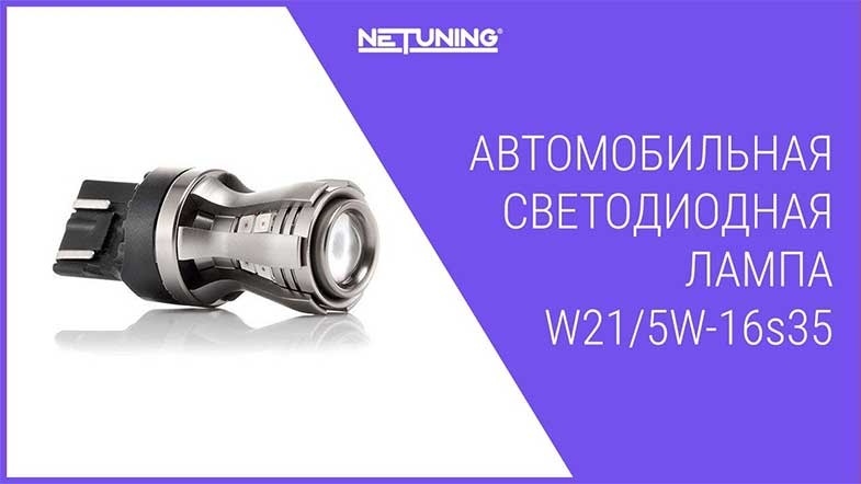 Светодиодная лампа NeTuning w21/5w-16s35