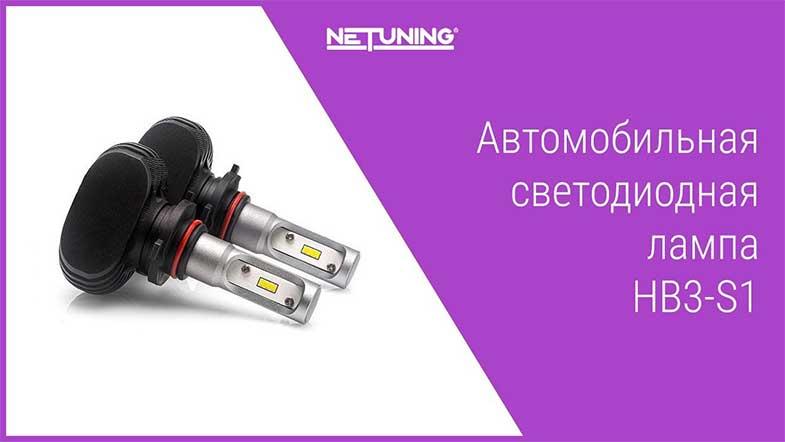 Светодиодная лампа Netuning hb3-s1
