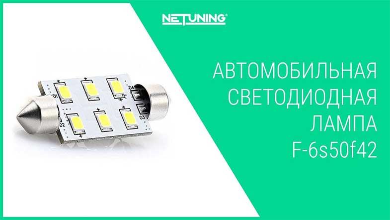 Светодиодная лампа NeTuning F-6s50f42