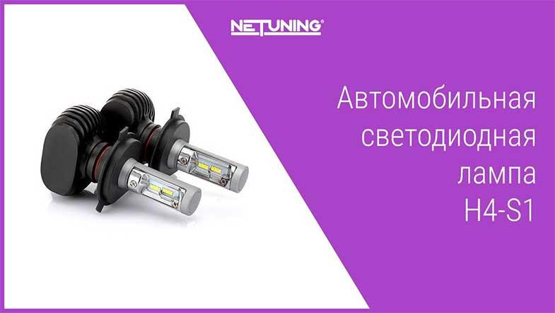 Видео о светодиодных лампах NeTuning h4-s1