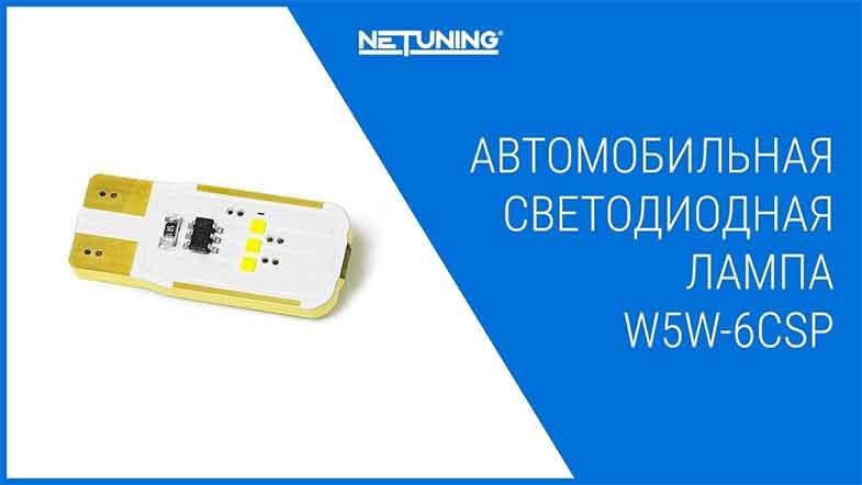 Лампа w5w-6csp