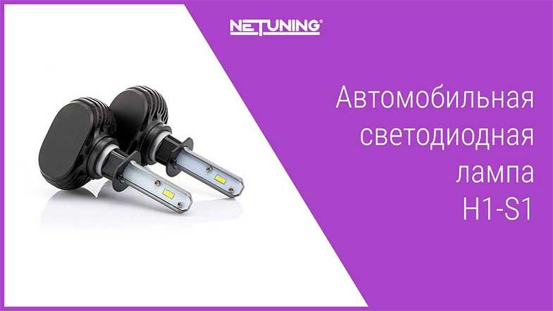 Светодиодная лампа NeTuning h1-s1