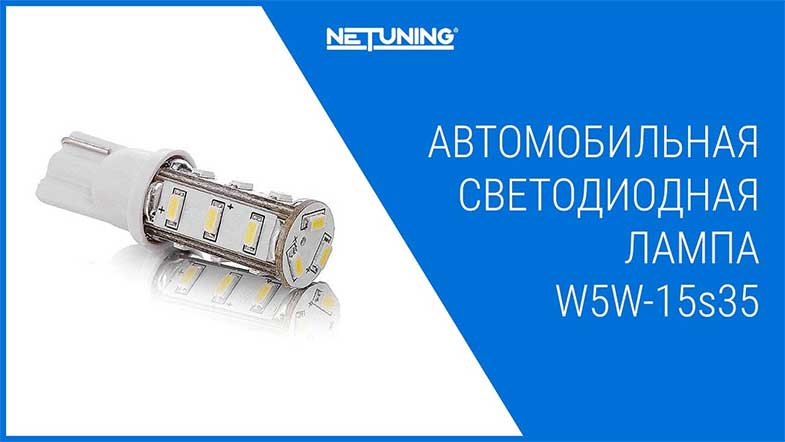 Светодиодная лампа Netuning w5w-15s35