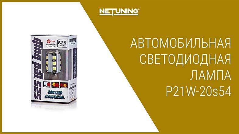 Светодиодная лампа Solarzen p21w-20s54