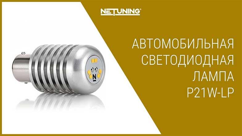 Светодиодная лампа NeTuning p21w-lp