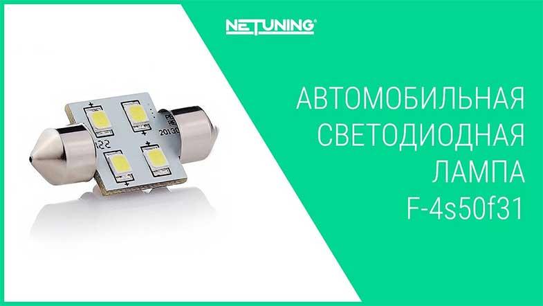 Светодиодная лампа NeTuning F-4s50f31