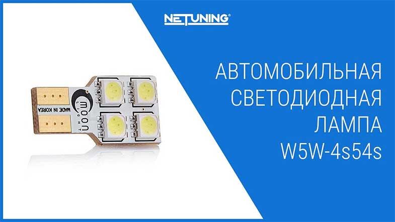 Светодиодная лампа w5w-4s54s