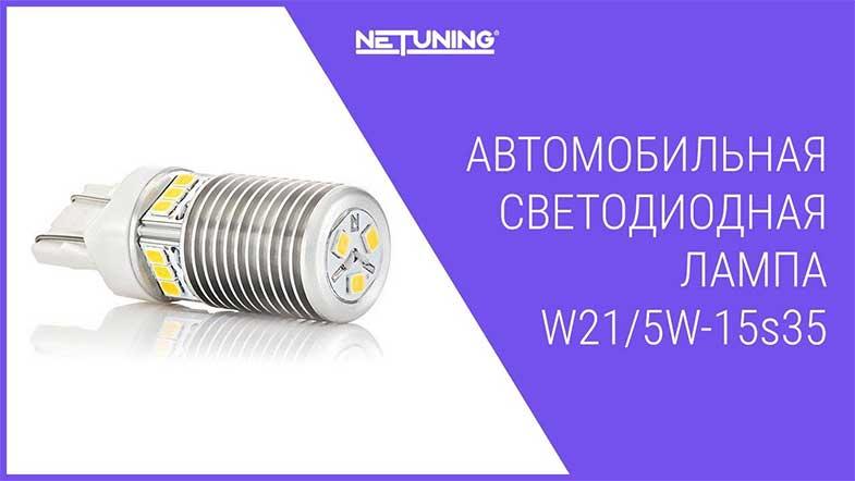 Светодиодная лампа NeTuning w21/5w-15s35