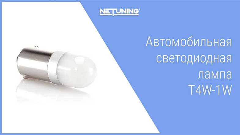 Светодиодная лампа NeTuning t4w-1w