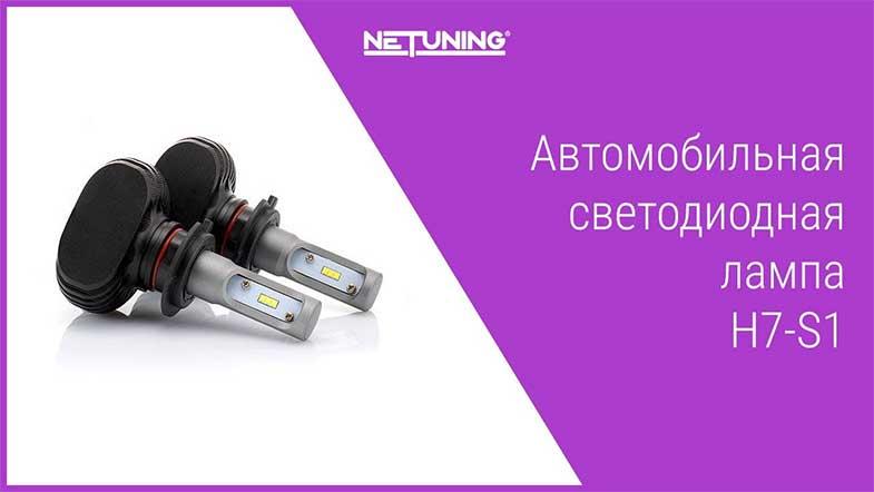 Светодиодная лампа NeTuning h7-s1