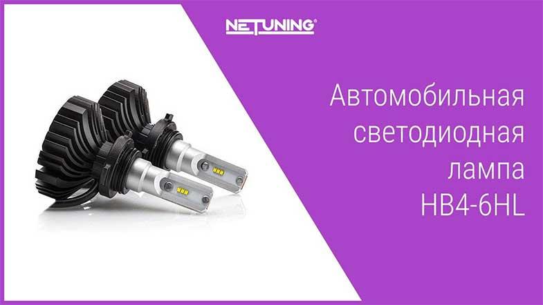 Светодиодная лампа Netuning hb4-6hl